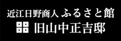 近江日野商人ふるさと館「旧山中正吉邸」
