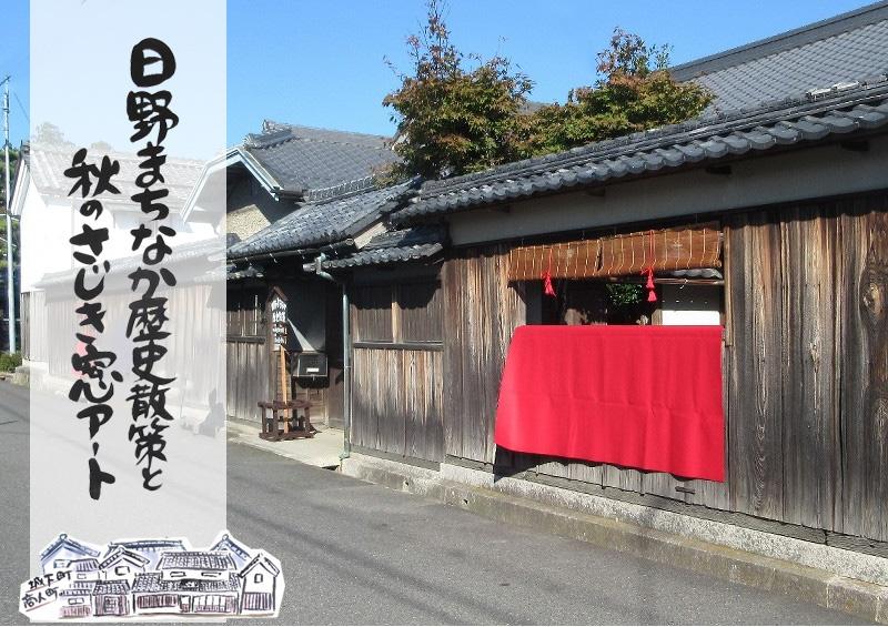 近江日野商人ふるさと館「旧山中正吉邸」桟敷窓アートイベント