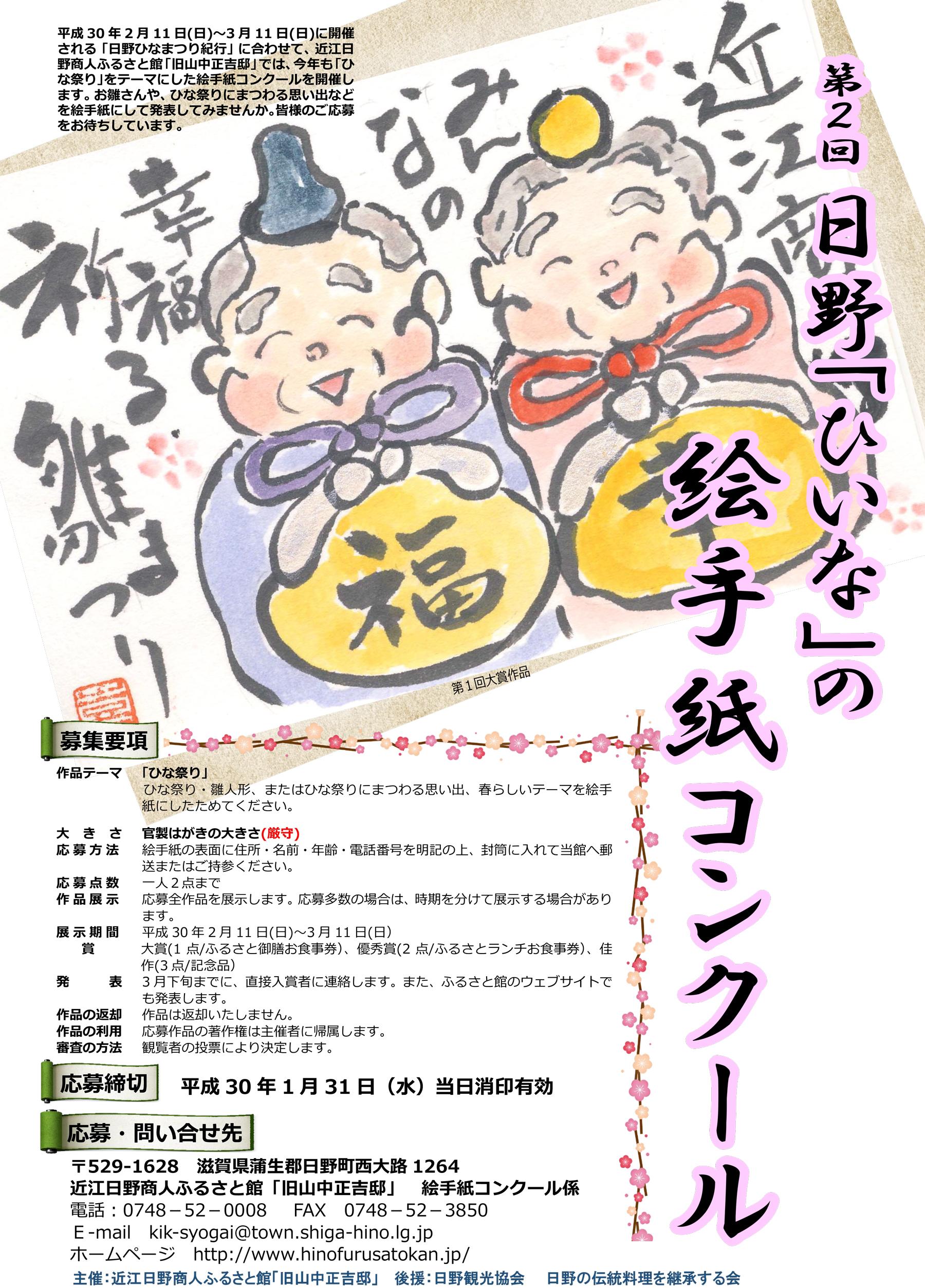 応募終了〉2018年日野「ひいな」の絵手紙コンクール | 近江日野商人